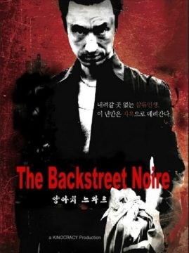 The Backstreet Noir
