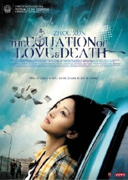 The Equation of Love and Death