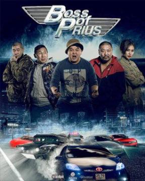 Boss of Prius