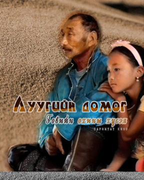 Dragon Myth, Dream of a Gobi Girl