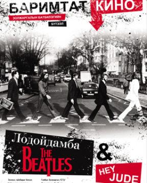 Lodoidamba & Beatles