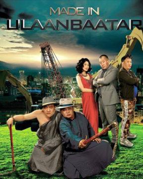 Made in Ulaanbaatar