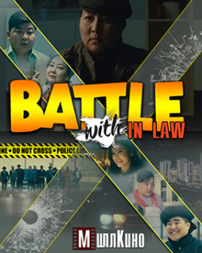 Battle with In-Law