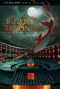 Big Fish & Begonia (3D)