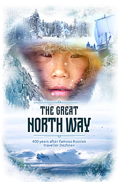 The Great North Way