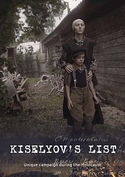 Kiselyov's List