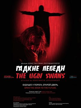 The Ugly Swans