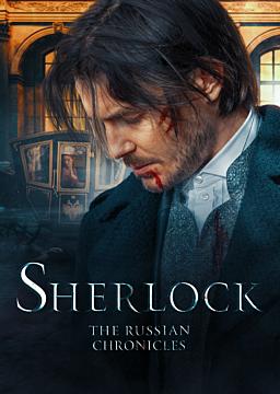 Sherlock: The Russian Chronicles
