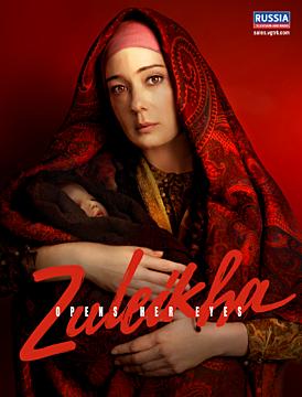 Zuleikha Opens Her Eyes