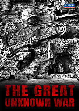 The Great Unknown War