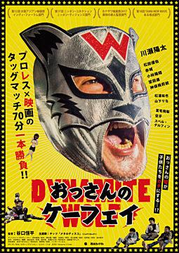 Dynamite Wolf