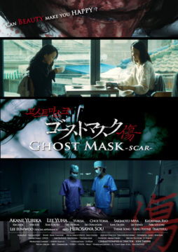 Ghost Mask -Scar-