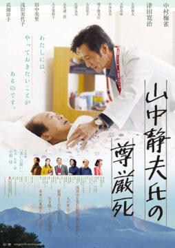 The Dignified Death of Shizuo Yamanaka