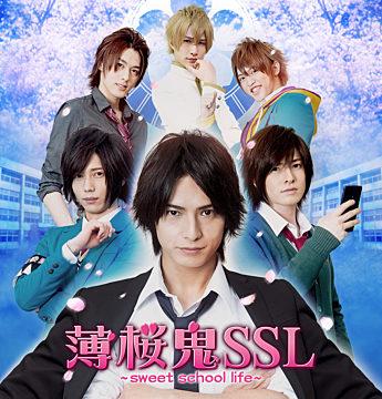 HAKUOKI SSL ~The Movie~