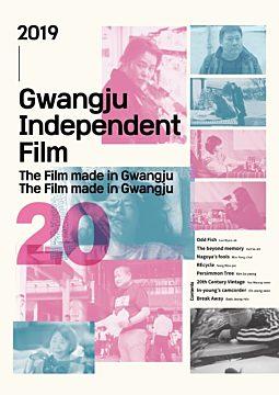 Short films made in Gwangju