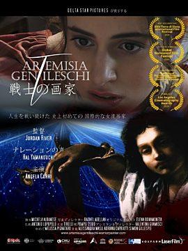Artemisia Gentileschi 戦士の画家