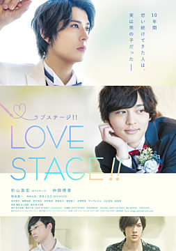 """""""Love Stage!!"""""""