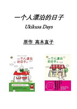 """Ukikusa Days"""