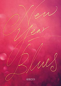 NEW YEAR BLUES