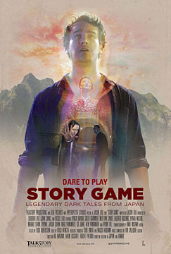 Story Game