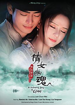 Phantasmal Night Affairs: The Enchanting Story of Qian (Season 1)