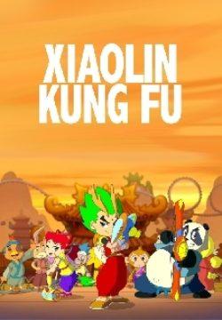 Xiaolin Kung Fu