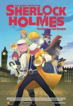 THE GREAT DETECTIVE SHERLOCK HOLMES THE GREATEST JAIL BREAKER
