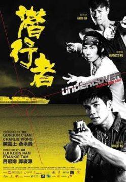 UNDERCOVER : PUNCH & GUN