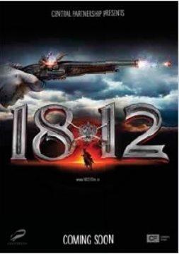 1812: LANCERS BALLAD