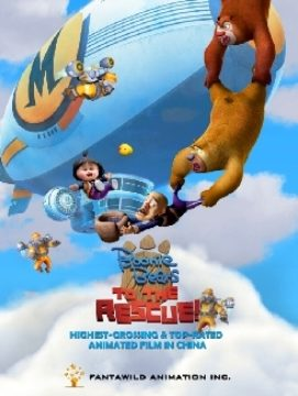 Boonie Bears: To the Rescue!