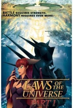Laws of the Universe - Part 1