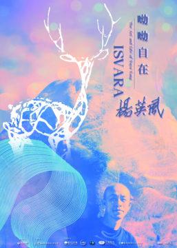 ISVARA The Art and Life of Yu-Yu YANG