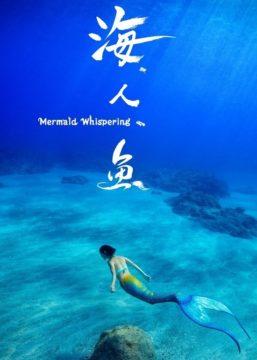 Mermaid Whispering