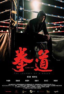 Quan Dao_The Journey Of A Boxer 拳道