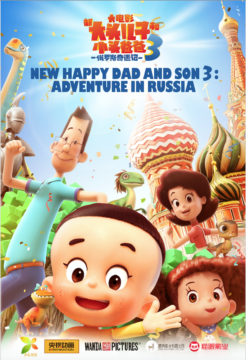 New Happy Dad and Son 3: Adventure in Russia